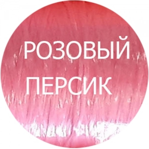 Нить для мочалок Розовый персик