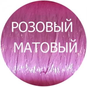 Нить для мочалок Розовый матовый