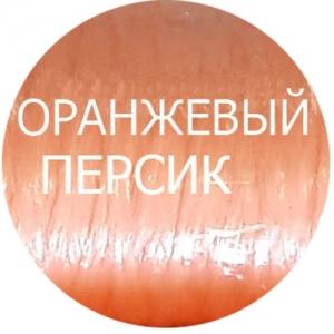 Нить для мочалок Оранжевый персик