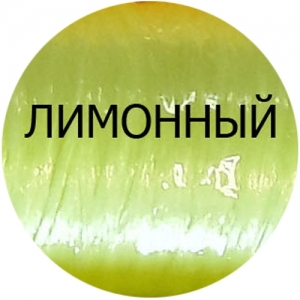 Нить для мочалок Лимонный