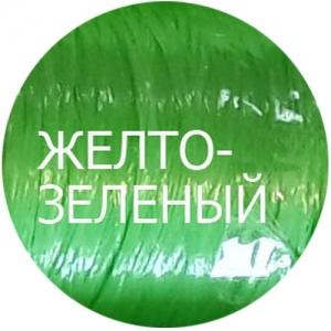Нить для мочалок Жёлто-зеленый